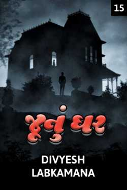 Junu Ghar - 15 - last part by Divyesh Labkamana in Gujarati