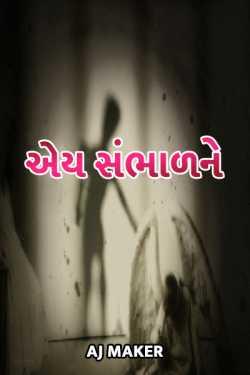 Aey sambhalne by AJ Maker in Gujarati