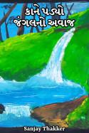 sanjay thakker દ્વારા કાને પડ્યો જંગલનો અવાજ ગુજરાતીમાં