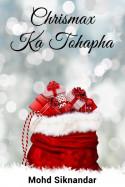 chrismax ka tohapha बुक Mohd Siknandar द्वारा प्रकाशित हिंदी में