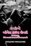 Khajano Magazine દ્વારા ધ બોમ્બે ઓપેરા હાઉસ રોબરી : એક એવી લૂંટ, જેનો અપરાધી ચાર દાયકા પછી પણ ફરાર છે! ગુજરાતીમાં