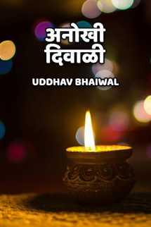अनोखी दिवाळी मराठीत Uddhav Bhaiwal