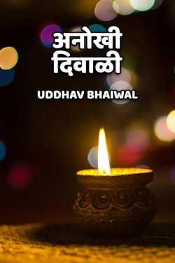 Anokhi Diwali by Uddhav Bhaiwal in Marathi