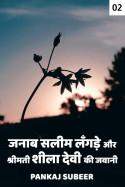 जनाब सलीम लँगड़े और श्रीमती शीला देवी की जवानी - 2 बुक PANKAJ SUBEER द्वारा प्रकाशित हिंदी में