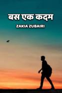बस एक कदम... - 1 बुक Zakia Zubairi द्वारा प्रकाशित हिंदी में