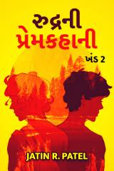 રુદ્ર ની પ્રેમકહાની:-ખંડ 2  દ્વારા Jatin.R.patel in Gujarati