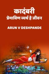 कादंबरी  प्रेमाविण व्यर्थ हे जीवन  द्वारा Arun V Deshpande in Marathi