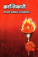 क्रान्तिकारी - 1 बुक Roop Singh Chandel द्वारा प्रकाशित हिंदी में