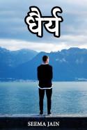 धैर्य बुक Seema Jain द्वारा प्रकाशित हिंदी में