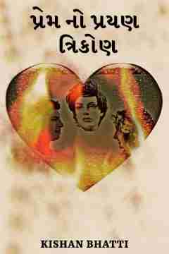 rahasya book in gujarati pdf free download