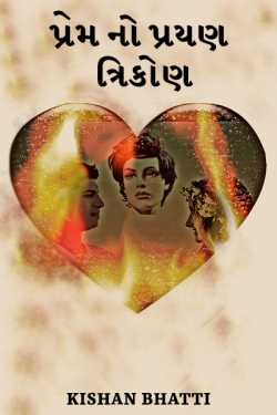 love triangle By Kishan Bhatti in Gujarati