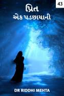 Dr Riddhi Mehta દ્વારા પ્રિત એક પડછાયાની - ૪૩ ગુજરાતીમાં