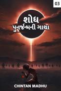 chintan madhu દ્વારા શોધ – પુર્નજન્મની ગાથા - ૩ ગુજરાતીમાં