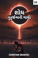 chintan madhu દ્વારા શોધ – પુર્નજન્મની ગાથા - ૪ ગુજરાતીમાં
