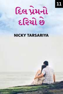 Nicky Tarsariya દ્વારા દિલ પ્રેમનો દરિયો છે - 11 ગુજરાતીમાં