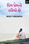 Nicky Tarsariya દ્વારા દિલ પ્રેમનો દરિયો છે - 13 ગુજરાતીમાં