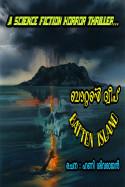 ബാറ്റണ് ദ്വീപ് - ഭാഗം 1 by ഹണി ശിവരാജന് .....Hani Sivarajan..... in Malayalam}