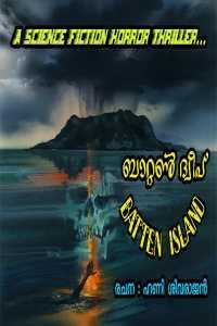 ബാറ്റണ് ദ്വീപ് - ഭാഗം 1
