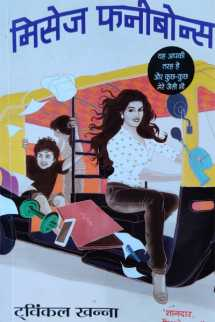मिसेज फनीबोन्स - ट्विंकल खन्ना बुक राजीव तनेजा द्वारा प्रकाशित हिंदी में