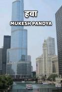 Mukesh Pandya દ્વારા हवा ગુજરાતીમાં