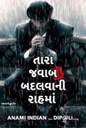 Anami Indian ... Dip@li..., દ્વારા તારા જવાબ બદલવાની રાહમાં  - 1 ગુજરાતીમાં