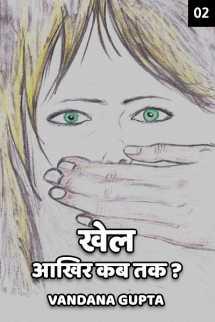 खेल ----आखिर कब तक ? - 2 - अंतिम भाग बुक Vandana Gupta द्वारा प्रकाशित हिंदी में