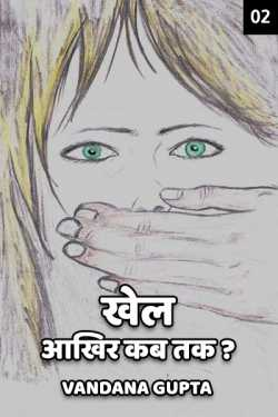 Khel - 2 - last part by Vandana Gupta in Hindi