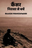 कैंसर – निराशा से बचें बुक Rajesh Maheshwari द्वारा प्रकाशित हिंदी में