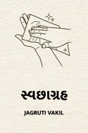 સ્વછાગ્રહ by Jagruti Vakil in Gujarati
