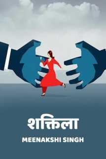 शक्तिला बुक Meenakshi Singh द्वारा प्रकाशित हिंदी में