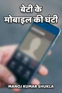 बेटी के मोबाइल की घंटी बुक Manoj kumar shukla द्वारा प्रकाशित हिंदी में