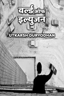 वर्ल्ड ऑफ इल्युजन मराठीत Utkarsh Duryodhan