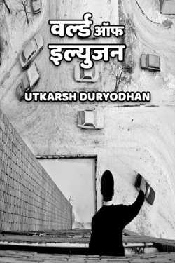 world of elusion by Utkarsh Duryodhan in Marathi