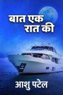 बात एक रात की - 1 बुक Aashu Patel द्वारा प्रकाशित हिंदी में