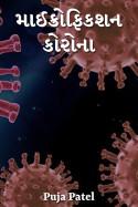 Puja Patel દ્વારા માઈક્રોફિકશન-કોરોના ગુજરાતીમાં