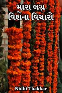 Nidhi Thakkar દ્વારા મારા લગ્ન વિશેના વિચારો ગુજરાતીમાં
