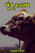 Sujal Patel દ્વારા મૂંગુ રહસ્ય ગુજરાતીમાં