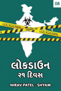 Nirav Patel SHYAM દ્વારા લોકડાઉન-૨૧ દિવસ - ભાગ-૮ ગુજરાતીમાં
