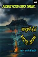 ബാറ്റണ് ദ്വീപ് - ഭാഗം 4 by ഹണി ശിവരാജന് .....Hani Sivarajan..... in Malayalam