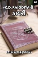 KALPESH RAJODIYA દ્વારા K.D. RAJODIYA  ની ડાયરી - ૭ ગુજરાતીમાં