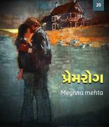 Meghna mehta દ્વારા પ્રેમરોગ - 20 ગુજરાતીમાં