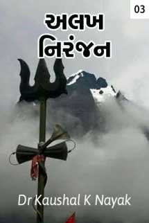 DrKaushal Nayak દ્વારા અલખ નિરંજન ભાગ ૩ ગુજરાતીમાં