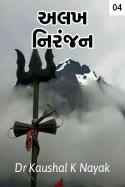 DrKaushal Nayak દ્વારા અલખ નિરંજન ભાગ ૪ ગુજરાતીમાં