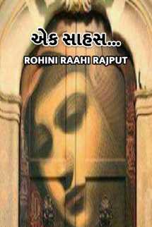 Rohini Raahi Rajput દ્વારા એક સાહસ... ગુજરાતીમાં