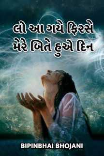 Bipinbhai Bhojani દ્વારા લો આ ગયે ફિરસે મેરે બિતે હુએ દિન ગુજરાતીમાં
