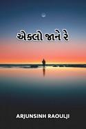 Arjunsinh Raoulji. દ્વારા એક્લો જાને રે ગુજરાતીમાં