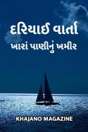 Khajano Magazine દ્વારા દરિયાઈ વાર્તા : ખારાં પાણીનું ખમીર (ભાગ ૧) ગુજરાતીમાં