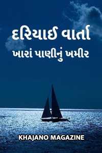 દરિયાઈ વાર્તા : ખારાં પાણીનું ખમીર (ભાગ ૧)