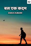 बस एक कदम... - 2 बुक Zakia Zubairi द्वारा प्रकाशित हिंदी में