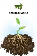 जड़ें बुक Nasira Sharma द्वारा प्रकाशित हिंदी में